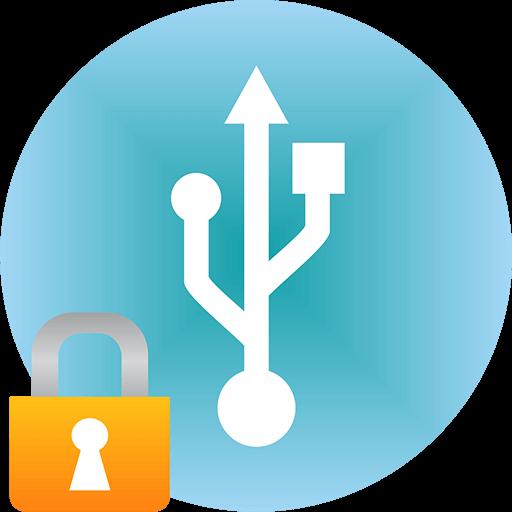 USB加密